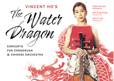 The Water Dragon: Concerto for Zhongruan and Chinese Orchestra / 《水龍吟》給中阮與國樂團